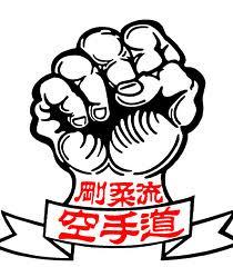 International Karate-Do Gojukai Association Canada